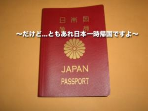 〜だけど...ともあれ日本一時帰国ですよ〜