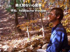 絶え間ない心配事...件名: headache trouble