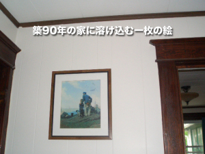 築90年の家に溶け込む一枚の絵