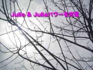 Julie & Juliaパワーを充電