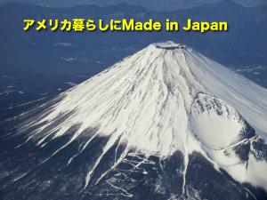 アメリカ暮らしにMade in Japan