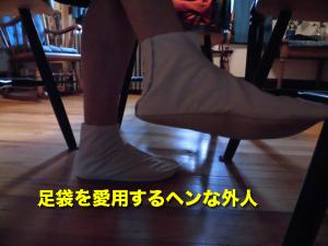 足袋を愛用するヘンな外人