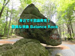 身近で不思議発見!驚異な現象 Balance Rock