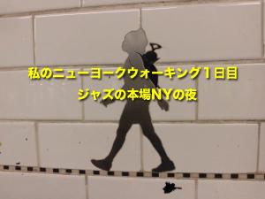 私のニューヨークウォーキング1日目  ジャズの本場NYの夜