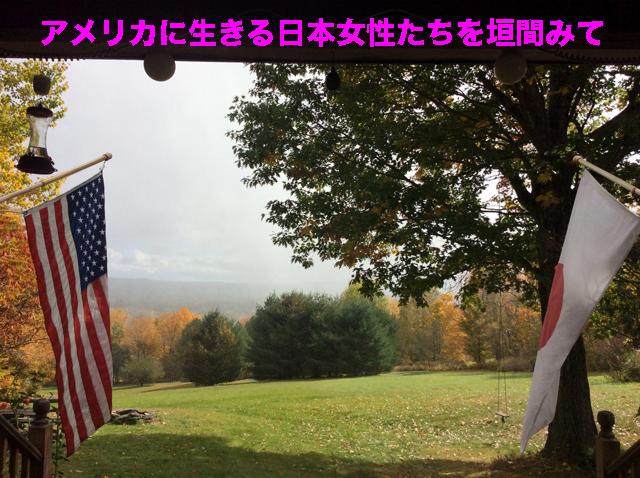 アメリカに生きる日本女性たちを垣間みて