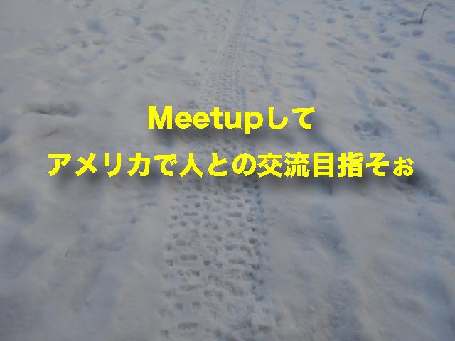 Meetupして アメリカで人との交流目指そぉ