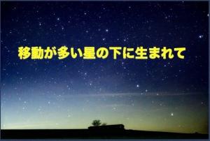移動が多い星の下に生まれて