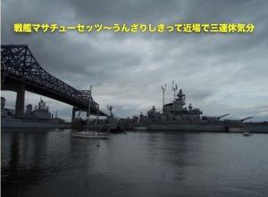 戦艦マサチューセッツ〜うんざりしきって近場で三連休気分〜