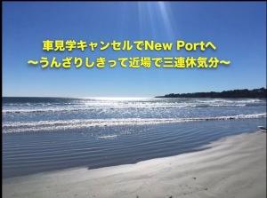 車見学キャンセルでNew Portへ〜うんざりしきって近場で三連休気分〜