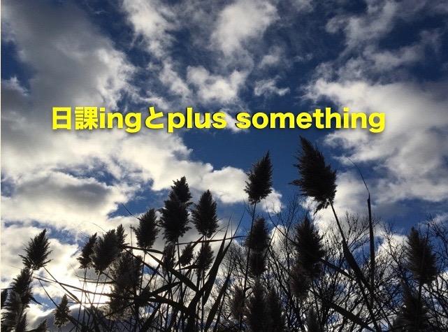 日課ingとplus something