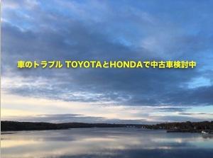 車のトラブル TOYOTAとHONDAで中古車検討中