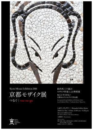 モザイクの歩み個性的な京都の友