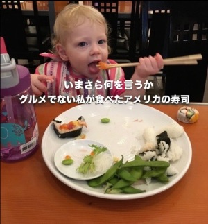 いまさら何を言うかグルメでない私が食べたアメリカの寿司