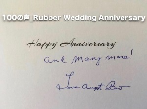 100の声_Rubber Wedding Anniversary