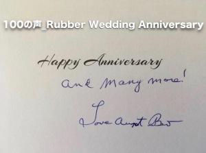 100の声_Rubber Wedding Anniversary